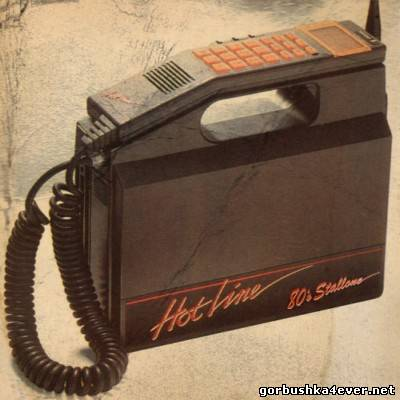 80s Stallone - Hotline [2012]