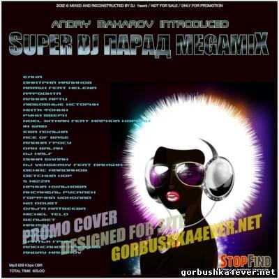 Super DJ Парад Megamix [2012]