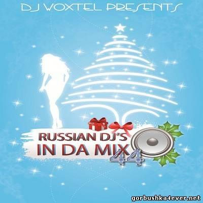 DJ Woxtel - Russian DJ's In Da Mix vol 44 [2012]